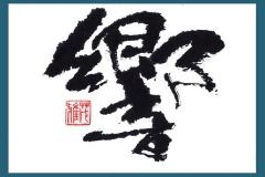 005_hibiku